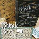 【インターフォルム公式】 Café カフェ ブックボックス | 収納ボックス おしゃれ お洒落 かわいい インテリア 本…