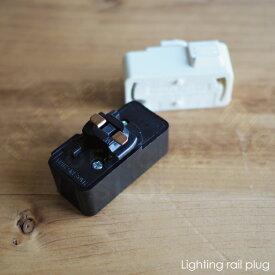 【インターフォルム公式】 ダクトレール変換プラグ | 引掛けプラグ ライティングレール ライティングレール用 ダクトレール用 変換プラグ ダクト ホワイト ブラック ダクトレール ペンダントライト 引っ掛けプラグ