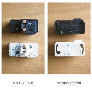 【インターフォルム公式】ダクトレール変換プラグ 引掛けプラグライティングレールライティングレール用ダクトレール用変換プラグダクトホワイトブラックダクトレールペンダントライト引っ掛けプラグ