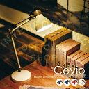 Cevio [ チェヴィオ ] ■ デスクライト   デスクスタンド 【 インターフォルム 】