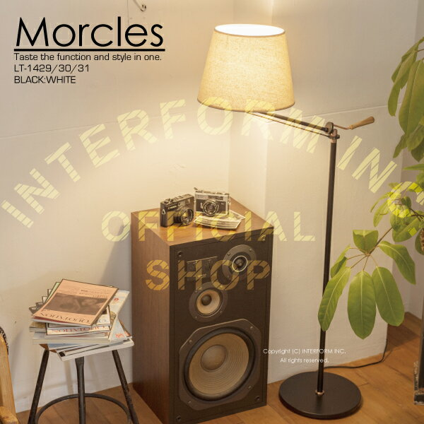 Morcles [ モルクレス ] ■ フロアライト | スタンドライト 【 インターフォルム 】