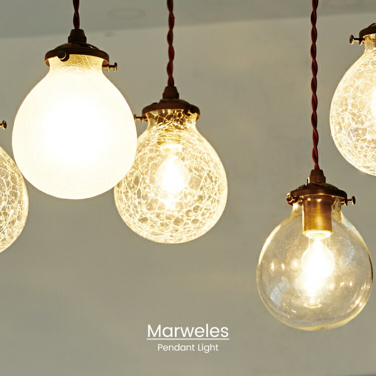 Marweles [ マルヴェル ] ■ ペンダントライト   天井照明 【 インターフォルム 】