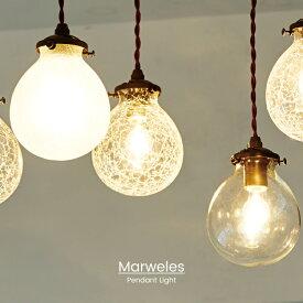 Marweles [ マルヴェル ] ■ ペンダントライト | 天井照明 【 インターフォルム 】