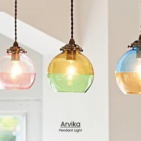 Arvika [ アルビカ ] ■ ペンダントライト | 天井照明 【 インターフォルム 】