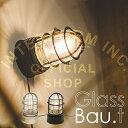 Glass Bau .T [ グラスバウ.T ] ■ テーブルライト | ブラケット | 壁掛け照明 【 インターフォルム 】