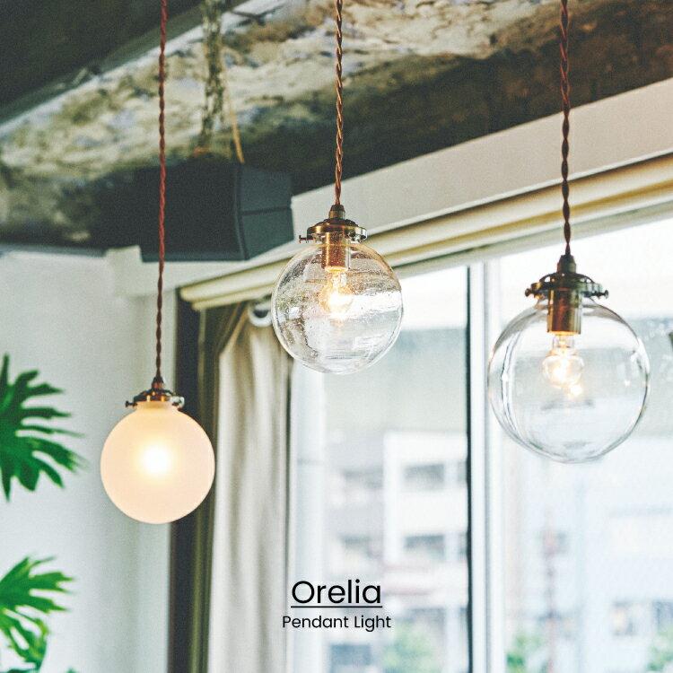 Orelia S [ オレリアS ] ■ ペンダントライト   天井照明 【 インターフォルム 】