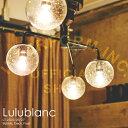 Lulublanc [ ルルブラン ] ■ シーリングライト | 天井照明 【 インターフォルム 】