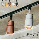 Flavio [ フラヴィオ ] ダクトレール専用 ■ スポットライト | 天井照明 【 インターフォルム 】
