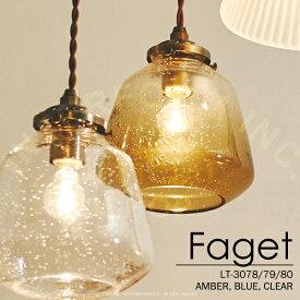 Faget [ ファジェ ] ペンダントライト ■ 天井照明 【 インターフォルム 】
