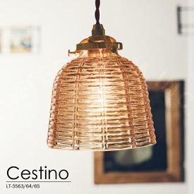 Cestino [ チェスチノ ] ペンダントライト ■ 天井照明 【 インターフォルム 】