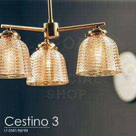 Cestino 3 [ チェスチノ 3 ] ペンダントライト ■ 天井照明 【 インターフォルム 】
