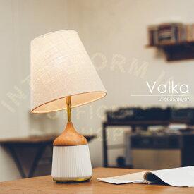 【インターフォルム公式】 【送料無料】 Valka Table Lamp ヴァルカ テーブル ランプ テーブルライト | 照明 おしゃれ お洒落 かわいい インテリア ライト テーブル LED デスク 間接照明 北欧 ナチュラル シンプル リビング ダイニング キッチン 布セード 木 スチール