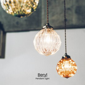 Beryl [ ベリル ] ペンダントライト ■ 天井照明 【 インターフォルム 】
