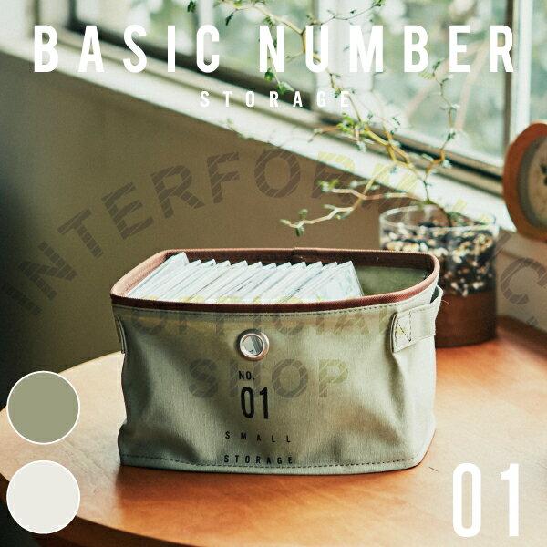 Basic Number [ ベーシックナンバー ]スモールサイズ■ 収納ボックス | 収納ケース【 インターフォルム 】