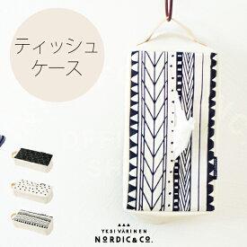 Nordic & Co. [ ノルディックアンドコー ] ティッシュケース ■ ティッシュカバー | ティッシュケースカバー【 インターフォルム 】