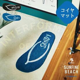 Sunfine Beach [ サンファインビーチ ] コイヤマット ■ 玄関マット   コイヤーマット 【 インターフォルム 】