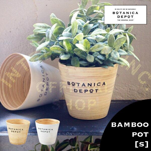 Botanica Depot [ ボタニカデポット ] ポット ■ プランター | 鉢 | 小物入れ【 インターフォルム 】
