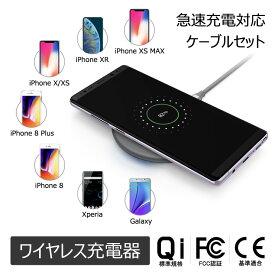 ★クーポンでさらに割引★ ワイヤレス 充電器 iPhone XS X iphone8 iPhone XS Max iPhone XR 置くだけ Qi 対応 急速充電 ケーブルセット Xperia XZ2 XZ1 スマホ チャージャー Galaxy S9 s9 Plus android アンドロイド [Wireless Charger]