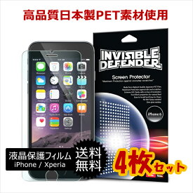 【今なら1000円ポッキリ】【数量限定】 iPhone6S Plus 保護フィルム メール便 送料無料 4枚入り iphone 6s plus フィルム Xperia Z5 液晶保護 クリア 高透明 防キズ 高耐久 高感度 Apple アイフォン 5.5 スクリーンプロテクター [Invisible Defender]