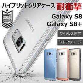 【在庫限り】【クリアランス】 galaxy s8 GALAXY S8+ケース クリア 耐衝撃 tpu ストラップホール ワイヤレス 充電 対応 Qi galaxys8 s8 plus プラス 軽量 薄型 SC-02J SCV36 SC-03J SCV35 メール便 送料無料 スリム SAMSUNG ギャラクシー REARTH 正規品 [Ringke Fusion]