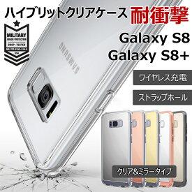 【今ならクーポンで500円OFF】 galaxy s8 galaxy s8+ ケース クリア ストラップホール ミラーケース galaxys8 s8 plus プラス ワイヤレス 充電 対応 Qi 軽量 薄型 SC-02J SCV36 SC-03J SCV35 メール便 送料無料 スリム ギャラクシー 正規品 [Ringke Fusion]