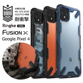 【タイムセールクーポン】 google pixel 4 ケース 耐衝撃 クリア Google Pixel4 ケース ハード ワイヤレス 充電 対応 Qi 迷彩 カモフラ カモフラージュ スマホケース おしゃれ かっこいい カッコいい ハイブリッド 米軍 ストラップホール メール便 送料無料 [Fusion X]