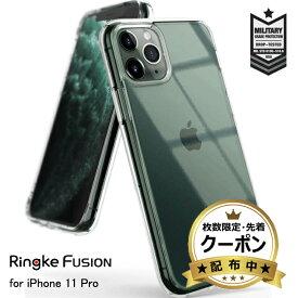 iPhone11 Pro ケース クリア 耐衝撃 iPhone11 ケース iPhone 11 Pro Max ケース iPhone XI ケース おしゃれ ハイブリッド iphoneケース スマホケース 米軍 規格 ストラップホール 軽量 スリム シンプル 高透明 メール便 送料無料 REARTH 正規品 [Ringke Fusion]