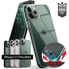 ★スーパーSALE割引★ iPhone11 Pro ケース クリア 耐衝撃 TPU iPhone11 ケース iPhone 11 Pro Max ケース おしゃれ ハイブリッド iphoneケース スマホケース 米軍 規格 ストラップホール 軽量 スリム シンプル 高透明 メール便 送料無料 [Ringke Fusion]