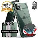 【今ならガラスフィルム付き】 iPhone11 Pro ケース クリア 耐衝撃 米軍 規格 iPhone11 ケース iPhone 11 Pro ケース …