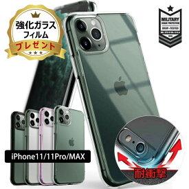 【今ならガラスフィルム付き】 iPhone11 Pro ケース クリア 耐衝撃 米軍 規格 iPhone11 ケース iPhone 11 Pro ケース ハード iPhone 11 Pro Max ケース おしゃれ iphoneケース スマホケース ストラップホール 軽量 スリム 透明 メール便 送料無料 [Ringke Fusion]
