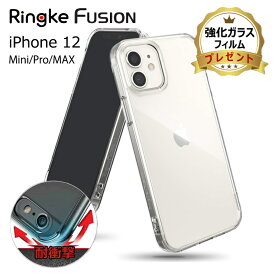 【ガラスフィルム付き】 iPhone12 ケース iPhone12 Pro ケース iPhone12 mini ケース クリア 耐衝撃 米軍 iPhone12 Pro MAX ケース 5.4 6.1 6.7 インチ Mag Safe クリアケース 高透明 ストラップホール シンプル ハードケース TPU ハイブリッド メール便 送料無料 [Fusion]