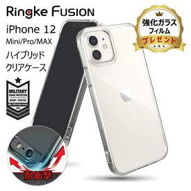 【今ならガラスフィルム付き】 iPhone12 ケース iPhone12 Pro ケース iPhone12 mini ケース クリア 耐衝撃 米軍 iPhone12 Pro MAX iphone12promaxケース クリアケース 高透明 ストラップホール シンプル ハードケース TPU ハイブリッド 送料無料 [Fusion]