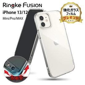【今ならガラスフィルム付き】 iPhone12 ケース クリア iPhone12 Pro ケース iPhone12 mini ケース 耐衝撃 iPhone13 ケース iPhone13 Pro max iPhone13 mini ケース iPhone12 Pro MAX ケース クリアケース ストラップホール シンプル ハードケース TPU ハイブリッド [Fusion]