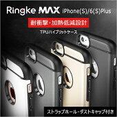 iphone6splusケース耐衝撃tpuiPhone77plusハイブリットストラップホールダストキャップ衝撃吸収衝撃保護加熱低減iPhone6Plus送料無料ロゴ開放リンケスリムアイフォンApple正規品[Ringke_MAX]