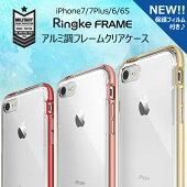 iPhone77Plusケースクリアバンパー耐衝撃TPUiphone6sハイブリットアルミ調衝撃吸収衝撃保護バンパーtpu送料無料軽量スリムストラップホールリンケフュージョン正規品カバーiPhone6Siphone77plus[RingkeFusionFrame]