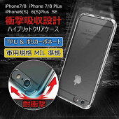 iPhone6sケースクリア透明送料無料即納ストラップホール耐衝撃6s対応アイフォンケーススマホケースiphoneケース衝撃吸収iPhoneSEiPhone6iPhone6siPhone6PlusiPhone6SplusApple4.75.5正規品[RingkeFusion]05P27May16