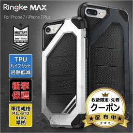 【タイムセールクーポン】 iPhone8 ケース iphone7ケース iphone8 iphone7 ケース 耐衝撃 ワイヤレス 充電 対応 Qi TPU iphone8plus iphone7 plus ケース iPhone8 Plus ハイブリッド ストラップホール付 過熱低減 メール便 送料無料 アイフォン Apple [Ringke MAX]