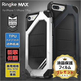 【今なら液晶保護フィルム付き】 iPhone8 ケース iphone7ケース iphone8 iphone7 ケース 耐衝撃 ワイヤレス 充電 対応 Qi TPU iphone8plus iphone7 plus ケース iPhone8 Plus ハイブリッド ストラップホール付 過熱低減 メール便 送料無料 アイフォン Apple [Ringke MAX]
