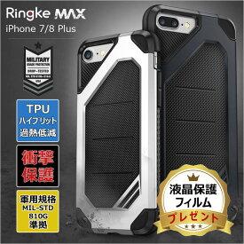 【今なら保護フィルム付き】【在庫限り】 iphone8plus ケース 耐衝撃 米軍 規格 iphone7 plus ケース ハードケース TPU かっこいい おしゃれ ワイヤレス 充電 対応 Qi TPU ハイブリッド ストラップホール付 衝撃吸収 過熱低減 メール便 送料無料 [Ringke MAX]