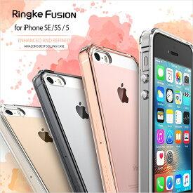 【 タイムセールクーポン 】 iPhone SE クリア ケース 耐衝撃 カバー 透明 メール便 送料無料 ストラップホール アイフォンケース スマホケース 衝撃吸収 衝撃保護 Apple アップル iphonese [Ringke Fusion]
