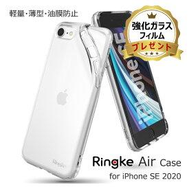 【今ならガラスフィルム付き】 iPhone SE2 ケース クリア iphone se 第2世代 2020 ケース 新型 エアリーケース 高透明 軽量 薄型 精密 スリム ミニマム カバー ストラップホール シンプル ソフトケース TPU クリアケース メール便 送料無料 [Ringke Air]