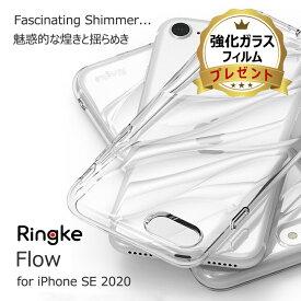 【ガラスフィルム付き】【タイムセールクーポン】 iPhone SE2 ケース クリア おしゃれ iphone se 第2世代 ケース iPhone8 iPhone7 ケース 高透明 軽量 薄型 スリム 波型 カバー 立体デザイン ストラップホール シンプル ソフトケース メール便 送料無料 [Ringke Flow]