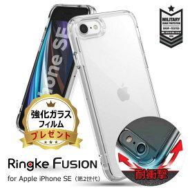 【今ならガラスフィルム付き】 iPhone SE2 ケース クリア 耐衝撃 米軍 規格 iphone se 第2世代 iPhone8 ケース iPhone7ケース iPhone se 新型 2020 高透明 ストラップホール シンプル ハードケース TPU カバー ハイブリッド クリアケース メール便 送料無料 [Ringke Fusion]