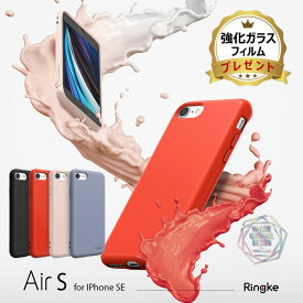 【今ならガラスフィルム付き】 iPhone SE2 ケース iphone se 第2世代 2020 ケース 新型 ストラップホール 2つ エアリーケース 軽量 薄型 精密 スリム ソフトケース やわらかい 柔軟 キズ防止 ミニマム カバー シンプル TPU メール便 送料無料 [Ringke Air S]