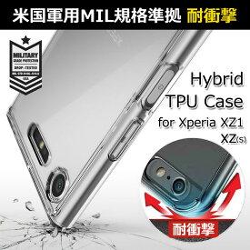 Xperia XZ1 ケース 耐衝撃 xperia xzs ケース クリア xperia xz1 compact Xperia XZs XZ Premium プレミアム tpu 透明 ハードケース カバー メール便 送料無料 スマホケース クリアケース 軽量 ストラップ コンパクト [Ringke Fusion]