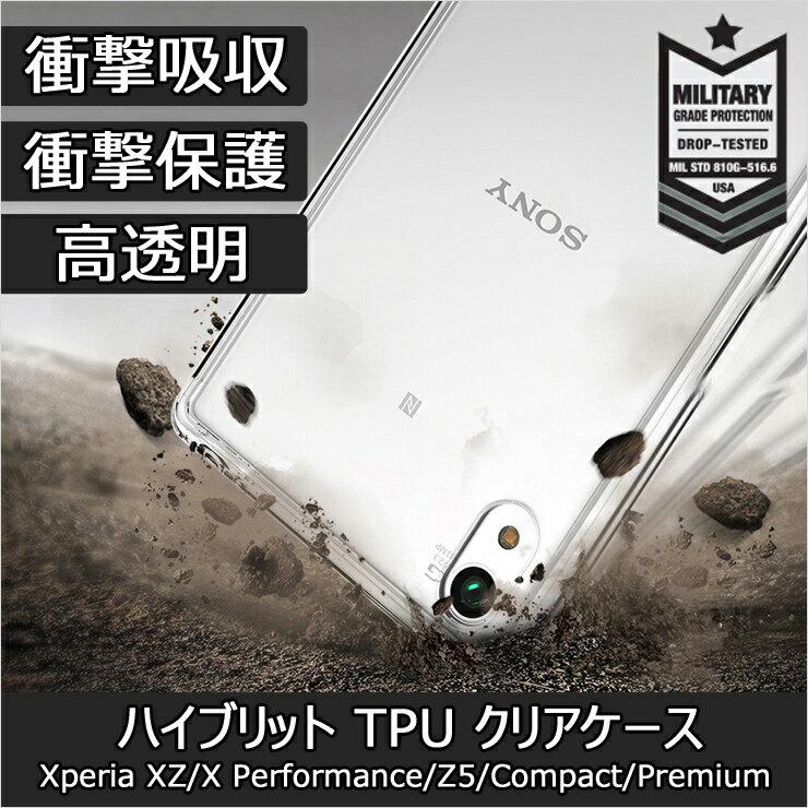 ★期間限定クーポン配布中★ Xperia XZS ケース クリア 耐衝撃 Xperia XZ tpu xperia xzs xperia z5 Z5 compact Xperia X Performance Z5 Premium android ハード クリアケース エクスペリア カバー メール便 送料無料 軽量 スリム ストラップ コンパクト [Ringke Fusion]