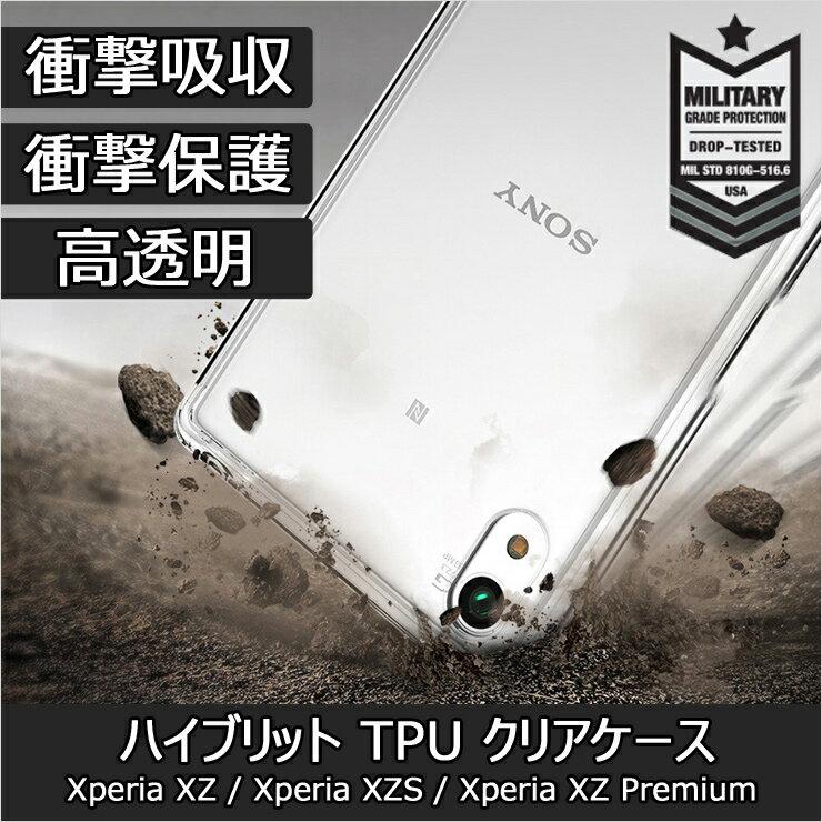 ★クーポンでさらに割引★ Xperia XZS ケース クリア 耐衝撃 Xperia XZ tpu xperia xzs xperia z5 Z5 compact Xperia X Performance Z5 Premium android ハード クリアケース エクスペリア カバー メール便 送料無料 軽量 スリム ストラップ コンパクト [Ringke Fusion]