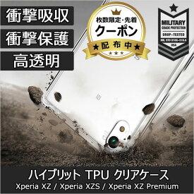 ★クーポンでさらにお買い得★ Xperia XZS ケース クリア 耐衝撃 Xperia XZ tpu xperia xzs xperia Z5 Premium SO-03J SOV35 SO-01J SOV34 SO-03H android ハード クリアケース エクスペリア カバー メール便 送料無料 軽量 スリム ストラップ コンパクト [Ringke Fusion]