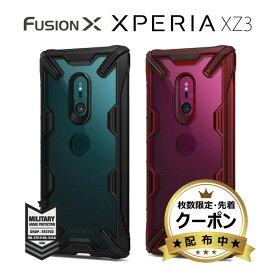 【タイムセールクーポン】【在庫限り】 xperia xz3 ケース クリア 耐衝撃 TPU Xperia XZ3 ハードケース ハイブリッド おしゃれ 米国 軍用規格 SO-01L SOV39 801SO ストラップホール 衝撃保護 衝撃吸収 軽量 薄型 メール便 送料無料 スリム [Ringke Fusion X]
