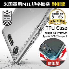 【タイムセールクーポン】 Xperia XZ1 ケース 耐衝撃 クリア xperia xz1 compact Xperia XZ Premium tpu 透明 ハードケース カバー メール便 送料無料 スマホケース クリアケース 軽量 ストラップ コンパクト SO-01K SOV36 701SO SO-02K SO-04J [Ringke Fusion]